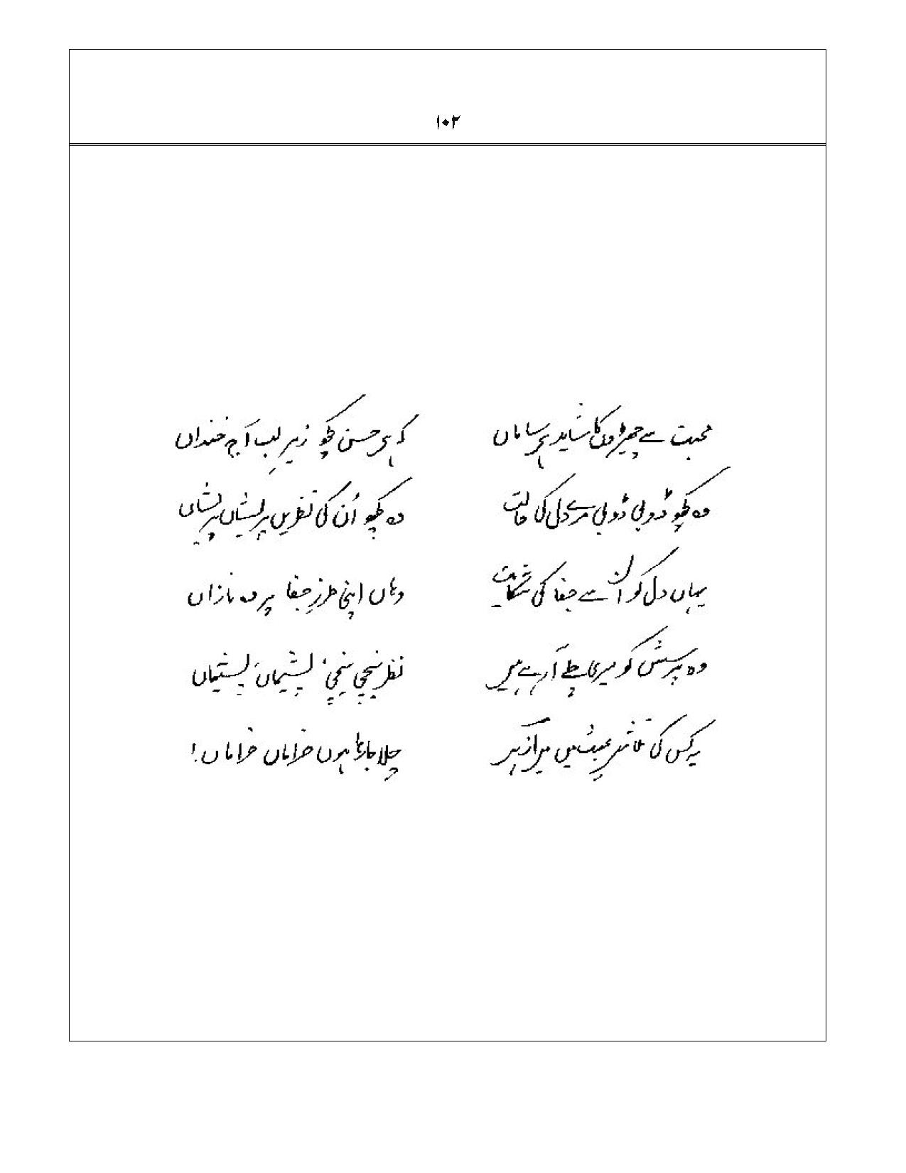 Ghazal 004