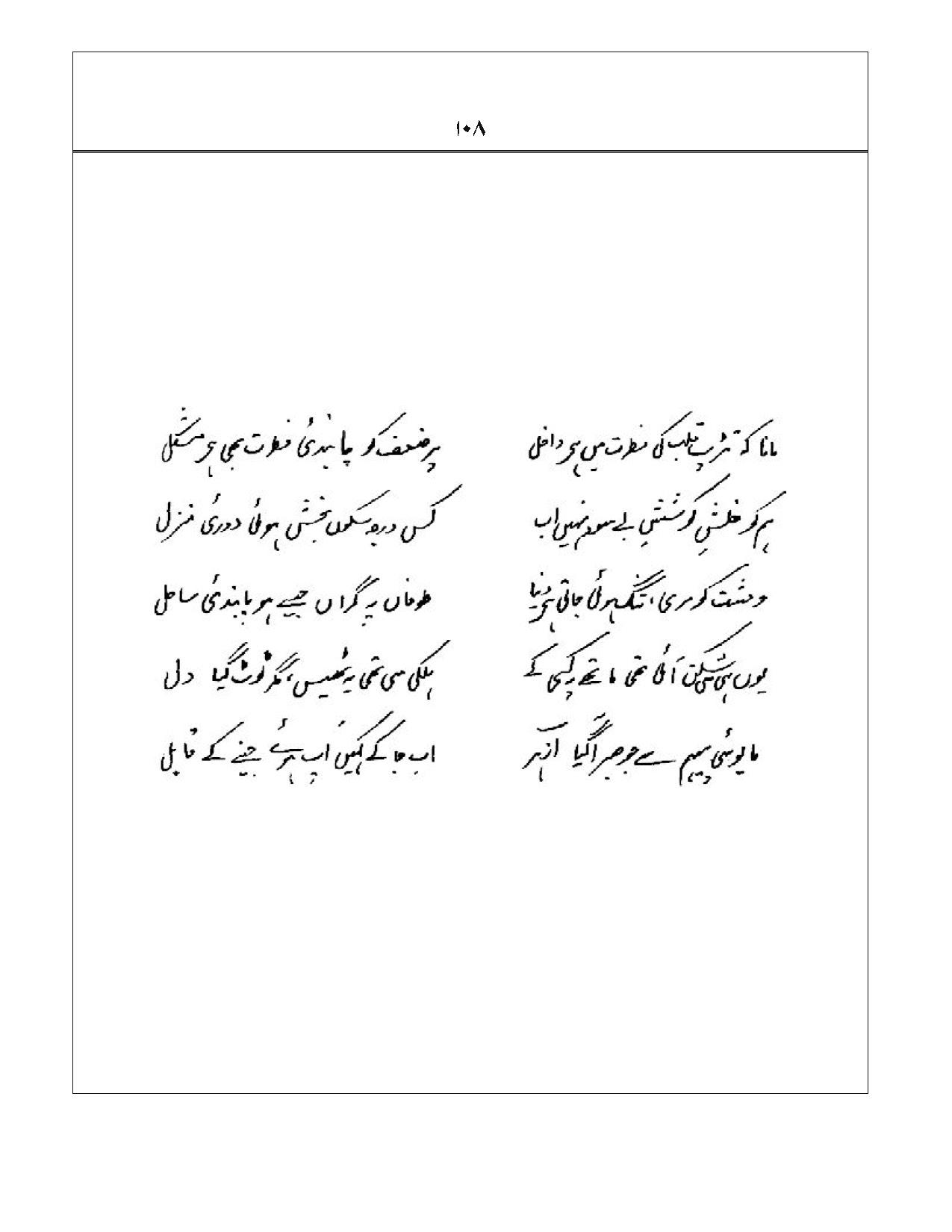 Ghazal 010