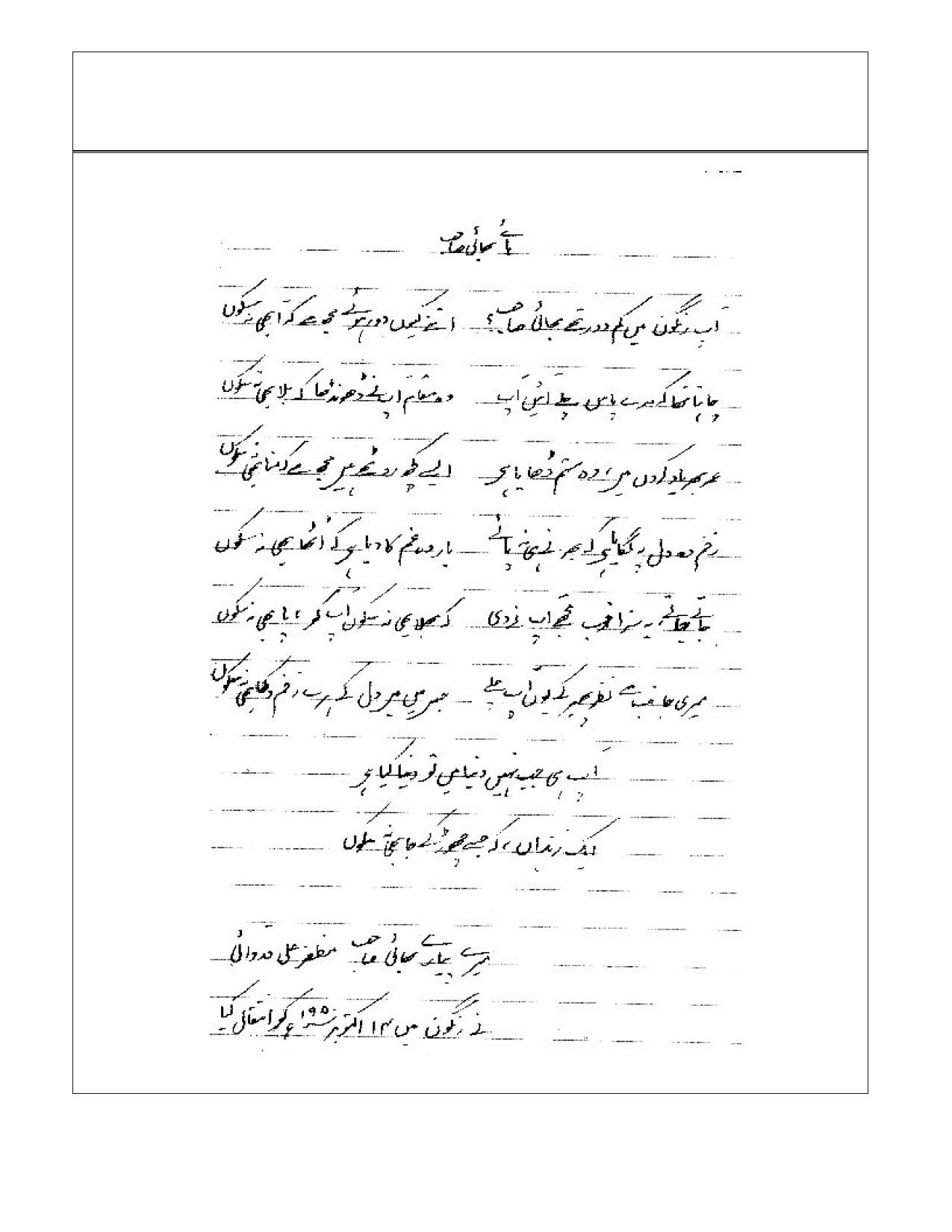 Haaé Bhai Sahab