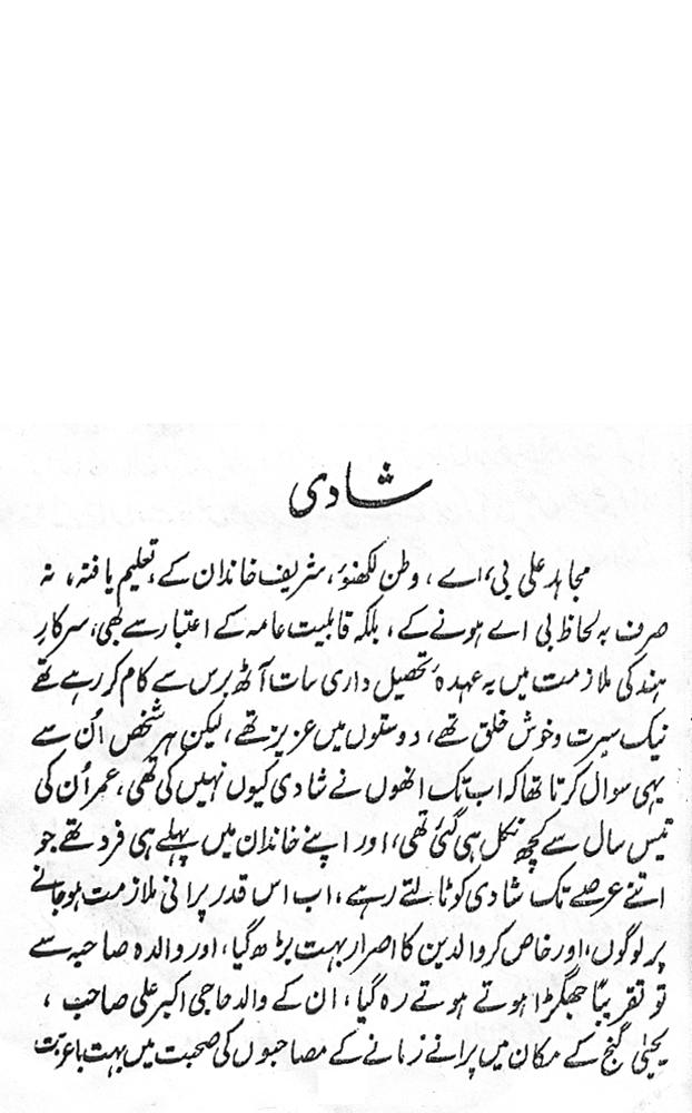 Shaadi 01